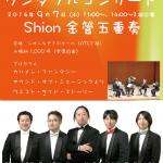 Osaka Shion Wind Orchestra(オオサカ・シオン・ウインド・オーケストラ)の金管五重奏が2016年9月7日に「ワンダフルコンサート」を開催