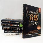 何歳からでも音感は身に付く!異例のベストセラー音楽書『大人のための音感トレーニング本』シリーズ最新刊は、歌や楽器の伸び悩みを打破する効率的音感トレーニング集