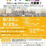 Osaka Shion Wind Orchestra(オオサカ・シオン・ウインド・オーケストラ)月イチ吹奏楽9月は2016年9月25日に開催
