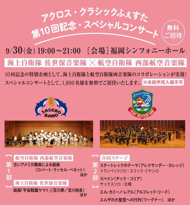 ふぇすたSPコンサート募集01