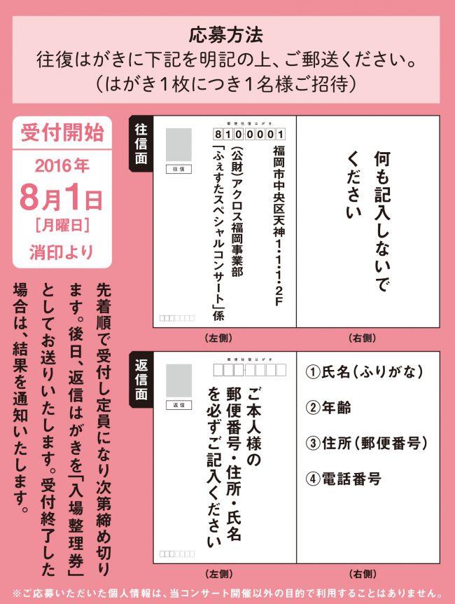 ふぇすたSPコンサート募集02
