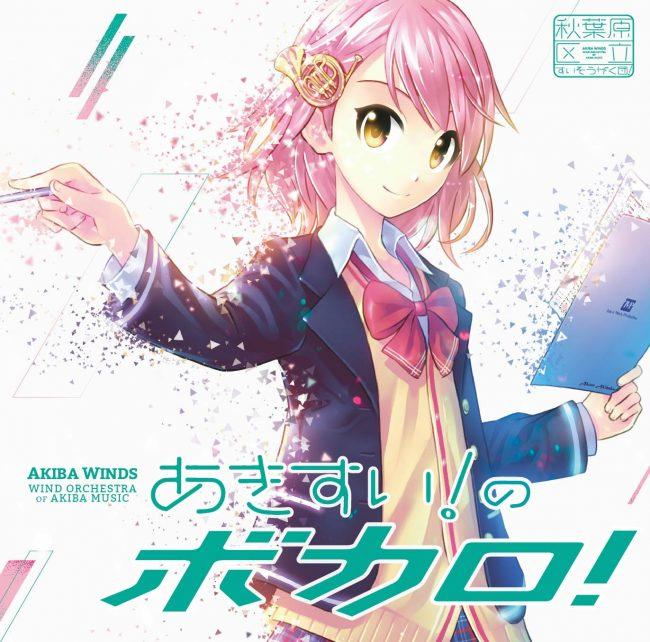 akisui-vocalo-2