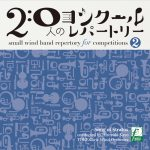 フォスターミュージックより、CD「20人のコンクールレパートリーVol.2 『雲海の詩』」が発売(10/6)