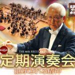 指揮者の秋山和慶と初タッグ!メインはマスランカ:交響曲第4番!広島ウインドオーケストラ 第46回定期演奏会(11/12)
