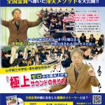 ジャパンライムよりDVD「小平第三中学校・澤矢康宏先生のゼロから積み上げる「極上サウンドの作り方」」が発売中