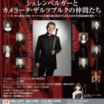 グランシップ管楽器セレクション シェレンベルガーとカメラータ・ザルツブルクの仲間たち(11/23:グランシップ)