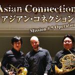名手ぞろいの金管五重奏!The Asian Connection B.Q.(アジアン・コネクション)Mission #5 Operation Metropolis(12/14:銀座・ヤマハホール)※1/24に延期