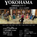 プロフェッショナルのフルートアンサンブル ムジカ・ヨコハマが20周年記念コンサートを開催(11/25:銀座王子ホール)