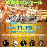 第2回 全国ポピュラーステージ吹奏楽コンクール 開催(11/19:人見記念講堂)