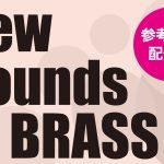 ニューサウンズ・イン・ブラス 第44集 貴重なCD録音風景の映像をご覧頂ける参考音源動画 配信開始