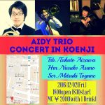 ホルン・トロンボーン・セルパンによる摩訶不思議トリオ!「Aidy Trio LIVE in Koenji」(12/2)