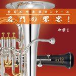 ビクターの新譜「全日本吹奏楽コンクール 名門の饗宴!中学編」がiTunes/Apple Musicに追加