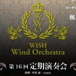 【学生限定プレゼント】2017/2/21「WISH Wind Orchestra 第16回定期演奏会」に抽選で10組20名様をご招待!