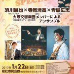 サクソフォーン須川展也氏もゲスト出演!「大阪交響楽団メンバーによるアンサンブル」(2017/1/22)