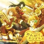 TVアニメ『響け!ユーフォニアム2』オリジナルサウンドトラック「おんがくエンドレス」ジャケット公開&収録内容など