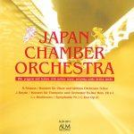 オーボエ奏者:古部賢一、トランペット奏者:福田善亮の「ジャパン・チェンバー・オーケストラ」がナクソス・ミュージック・ライブラリーに追加