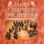 ファゴット奏者:岡本正之の協奏曲を収録した「ジャパン・チェンバー・オーケストラvol.2」がナクソス・ミュージック・ライブラリーに追加
