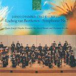 ホルン奏者:山本真、松崎裕の協奏曲を収録したジャパン・チェンバー・オーケストラの「ベートーヴェン:交響曲第7番」がナクソス・ミュージック・ライブラリーに追加