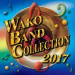 株式会社ワコーレコードより、「WAKO BAND COLLECTION 2017(ワコーバンドコレクション2017)」が発売(2/3)