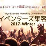 個性派イベントプロデューサー3名が集結。 非常識なイベント集客ノウハウを 東京イベンターズ集客会議2017で初公開
