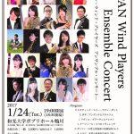 【学生限定プレゼント】2017/1/24「JAPAN Wind Players アンサンブル・コンサート」に抽選で5組10名様をご招待!(1/12締切)