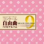フォスターミュージック株式会社より、コンクール自由曲ベストアルバム9「銀河鉄道の夜」が発売(1/25)
