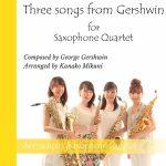 サクソフォーン奏者の三國可奈子編曲による「Three songs from Gershwin」の楽譜が販売開始