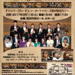 トランペット奏者の壽山忠身が主宰するトランペット・アンサンブル・ユニット「ラッパーズ」7th regular concert(3/11:町田市民ホール)