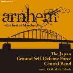 フォンテックより、陸上自衛隊中央音楽隊「アーネム ベスト・オブ・マーチ3」が発売(3/22)