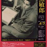 没20年・生誕88年記念「黛敏郎メモリアルシリーズ(全3回)」開幕! Vol.1コンサートは4月5日豊洲にて開催