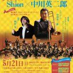 2017年全日本吹奏楽コンクール課題曲クリニックも!吹奏楽 meets JAZZ Shion×中川英二郎(2017/5/21:アルカスSASEBO)