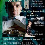 国際的ユーフォニアム奏者のアントニー・カイエ氏(Anthony Caillet)が東京と大阪でミニコンサート&マスタークラスを開催(2017/5/22、2017/5/24)