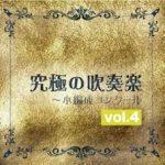 ロケットミュージックより、「究極の吹奏楽~小編成コンクールvol.4」が発売(2017/4/26)
