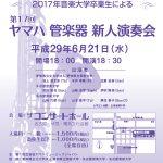 第17回 ヤマハ管楽器新人演奏会(名古屋)(2017/6/21:ザ コンサートホール)