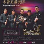 カスタム・ウィンズ 木管五重奏団 Regular Concert 2017(2017/6/25:上野学園 石橋メモリアルホール)