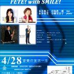 サクソフォーン奏者本多俊之氏、彦坂眞一郎氏が参加するコンサート「FETE!2017 FETE!with SMILE!」(2017/4/28:音楽の友ホール)