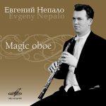オーボエ奏者エフゲニー・ネパロ(Evgeny Nepalo)の「Magic Oboe」がナクソス・ミュージック・ライブラリーに追加