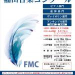 参加者募集!第75回福山音楽コンクール(申込み開始日は2017/8/17;ホームページからは2017/7/1)