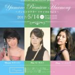 Yamano Premium Harmony~インストラクター リサイタル Vol.9~(2017/5/14:銀座山野楽器 本店 7F)