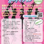 トランペット奏者の中山浩佑氏プロデュース!BRASS GIRLS BAND オーディション開催!!(2017/4/23、4/30)