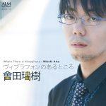 全編ヴィブラフォン!會田瑞樹氏のセカンドアルバム「ヴィブラフォンのあるところ」が2017/6/7に発売予定