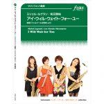 ハッピー☆マッキーSAXカルテット シリーズほか:フォスターミュージック:5月25日発売の新刊情報