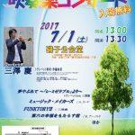 指揮は三澤慶氏、未出版作の演奏も!「横浜でわくわくしよう!吹奏楽コンサート2017」(2017/7/1:横浜市磯子公会堂)