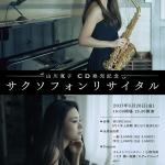 山川寛子-CD発売記念-サクソフォンリサイタル(2017/5/26:MUSICASA)