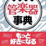 管楽器のことがよくわかる! もっと好きになる!! 『おもしろ管楽器事典』 5月19日発売