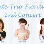 【学生限定プレゼント】Flute Trio Fioritura(フルート・トリオ・フィオリトゥーラ) 2nd Concert(2017/7/25:代々木の森 リブロホール)に4組8名様をご招待!