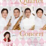 Trouver Quartet Concert トルヴェール・クヮルテット with 小柳美奈子(2017/9/8:戸塚区民文化センターさくらプラザ ホール)