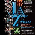 中高生ビッグ・バンドとも共演!熱帯JAZZ楽団 LIVE FOR NEXT GENERATION(2017/12/3:横浜みなとみらいホール 大ホール)