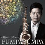 株式会社フロレスタンより、サクソフォーン奏者 小森伸二のCD「FUMPABUMPA」が発売中