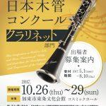 1982年10月1日~2002年9月30日生まれのクラリネット奏者よ集え!第28回日本木管コンクール(クラリネット部門)参加者募集中!
